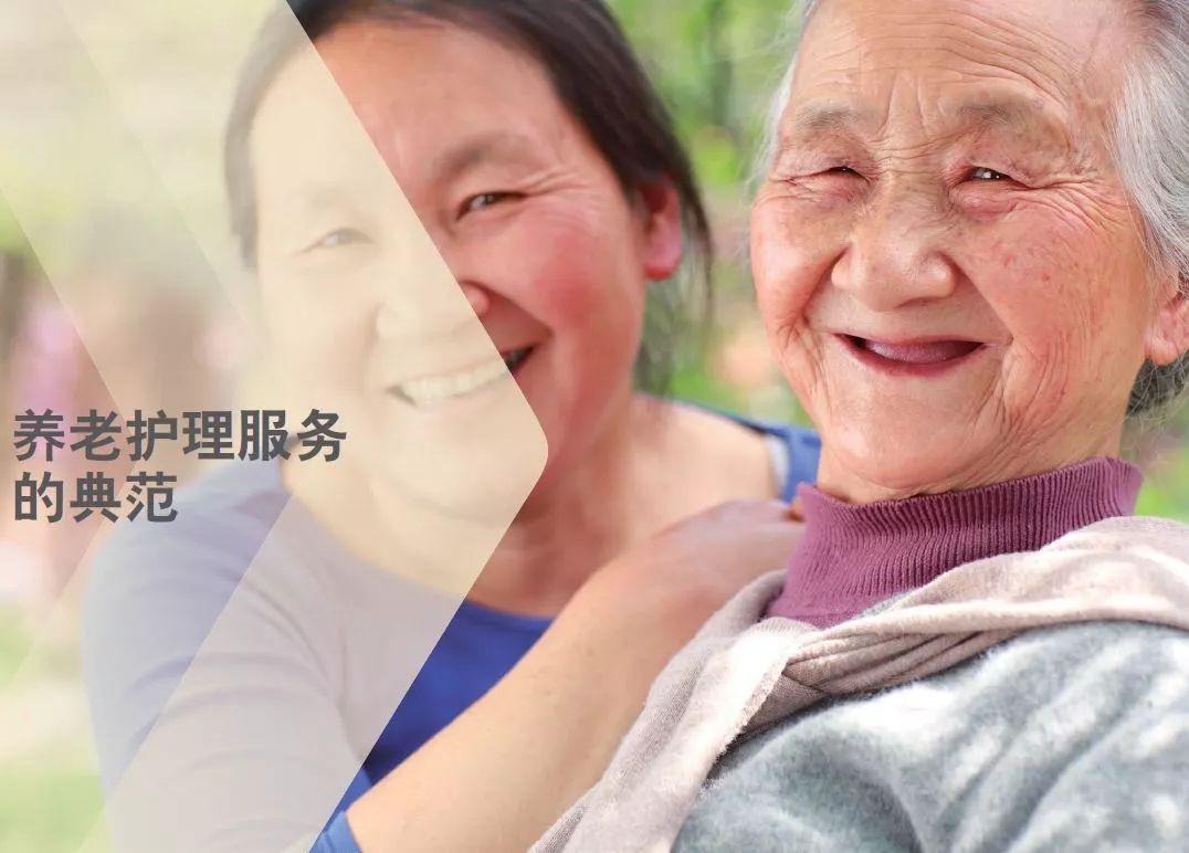 活动 | 招生 - 澳大利亚养老护理大师班特训营